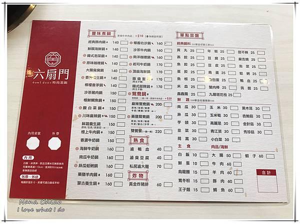 台中火鍋-清水美食-六扇門時尚湯鍋03.jpg