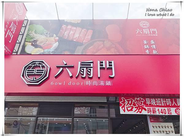台中火鍋-清水美食-六扇門時尚湯鍋18.jpg