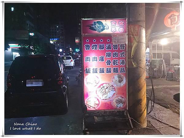 台中西屯美食-魯讚-台中滷肉飯-台中宵夜早餐02.jpg