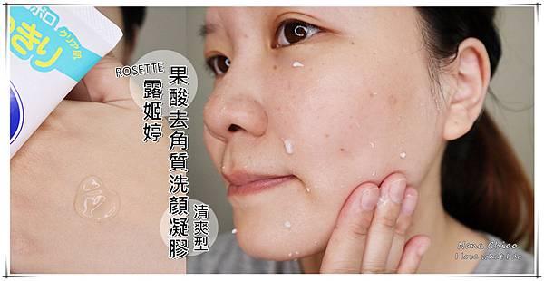 日本保養-開架去角質-露姬婷ROSETTE果酸去角質洗顏凝膠 清爽型.jpg