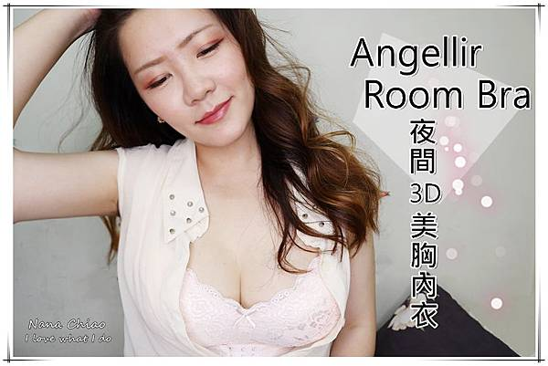Angeliir Room Bra夜間3D美胸內衣.jpg