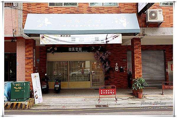 台中美容推薦-微美空間01.jpg