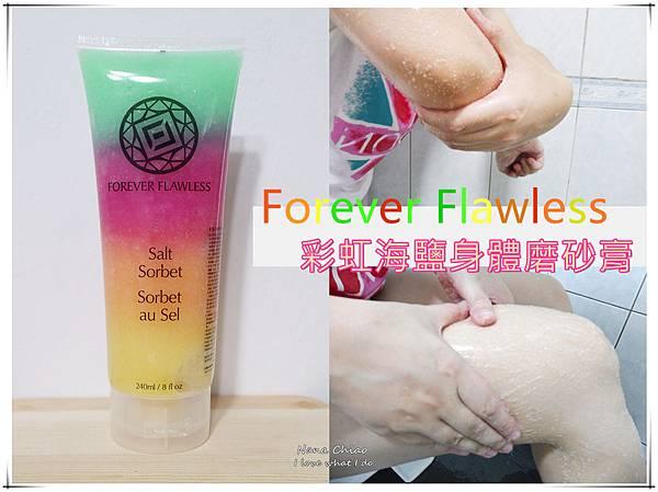 Forever Flawless彩虹海鹽身體磨砂膏.jpg