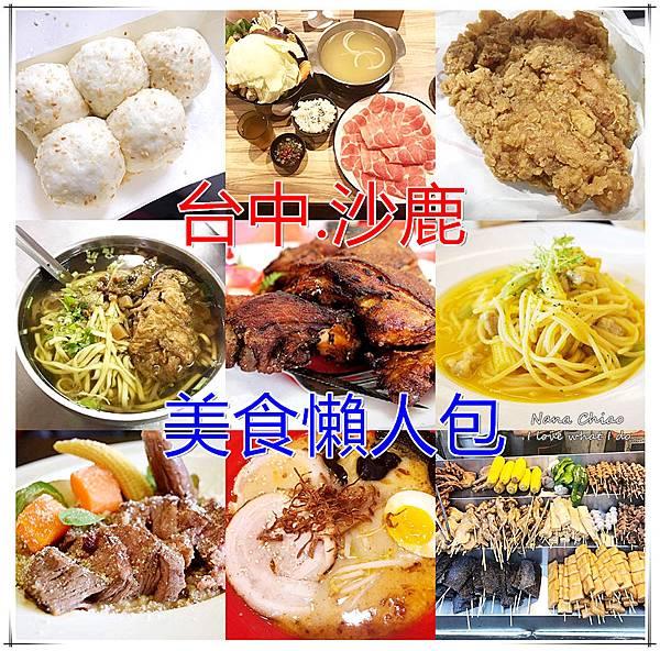台中美食-沙鹿美食懶人包.jpg