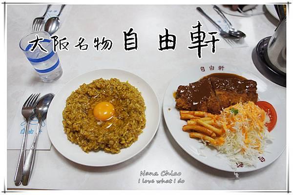 大阪美食-大阪名物-自由軒.jpg