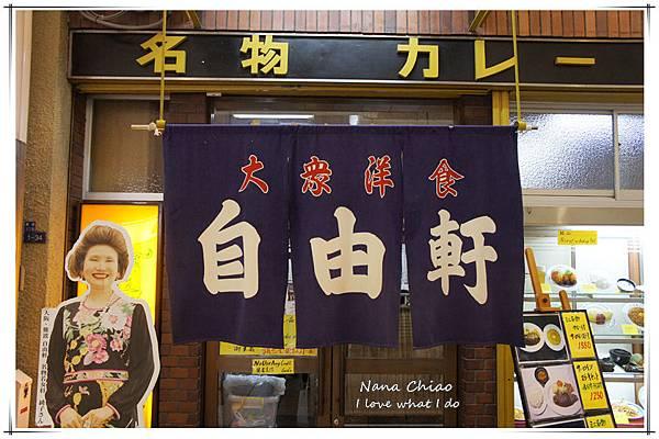 大阪美食-大阪名物-自由軒01.jpg