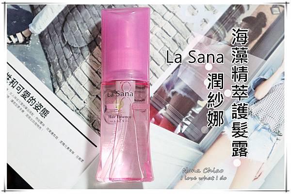 日本護髮品-護髮精華油-La Sana潤紗娜 海藻精萃護髮露.jpg