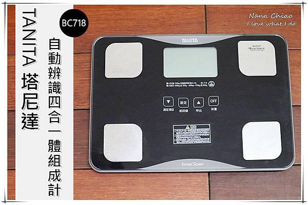TANITA塔尼達-BC718自動辨識四合一體組成計.jpg