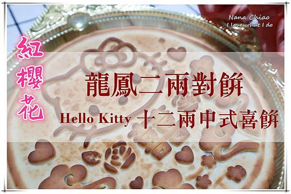 喜餅推薦-台中喜餅-紅櫻花喜餅-龍鳳二兩對餅&Hello Kitty十二兩中式喜餅.jpg