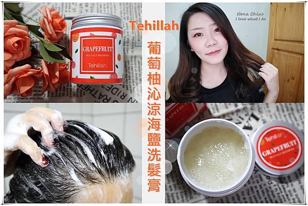 洗髮膏推薦-Tehillah-葡萄柚沁涼海鹽洗髮膏.jpg