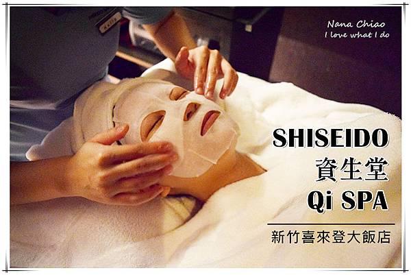 SHISEIDO 資生堂 QI SPA-新竹喜來登大飯店.jpg