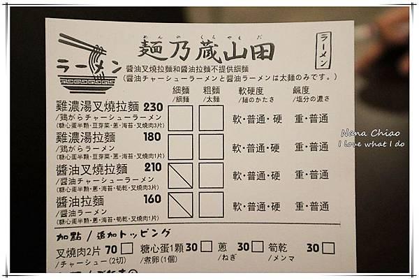 台中拉麵-濃郁系拉麵-麵乃藏山田04.jpg