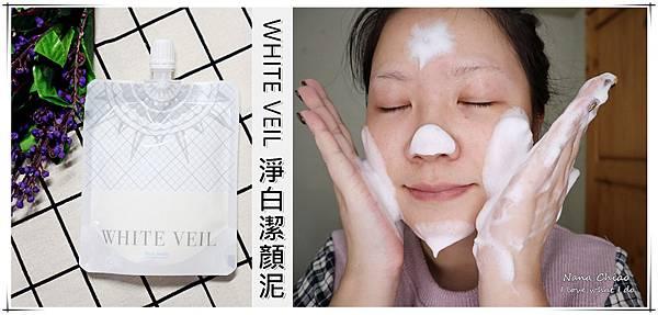 WHITE VEIL淨白潔顏泥.jpg