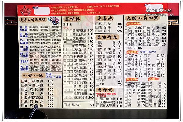 彰化小火鍋-天香皇品一鍋一烤03.jpg