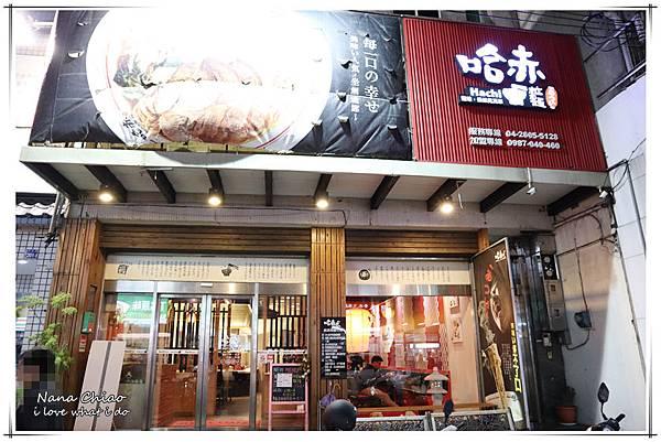 台中拉麵-沙鹿美食-哈赤拉麵01.jpg