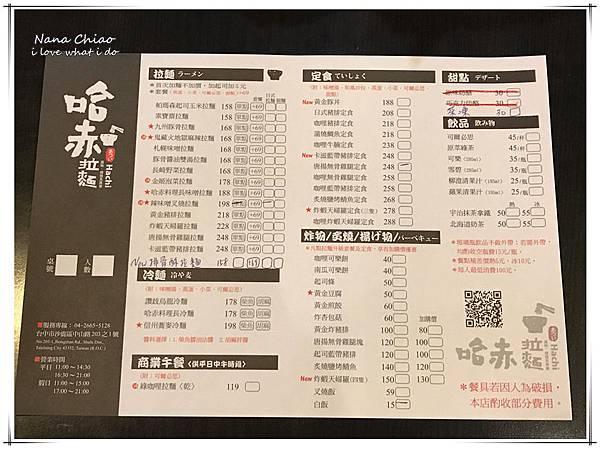 台中拉麵-沙鹿美食-哈赤拉麵05.jpg
