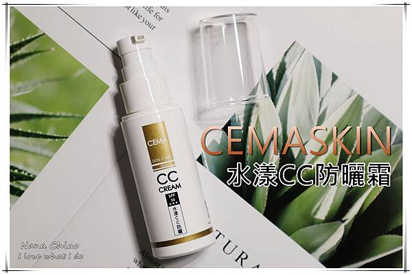 CEMASKIN-水漾CC防曬霜.jpg