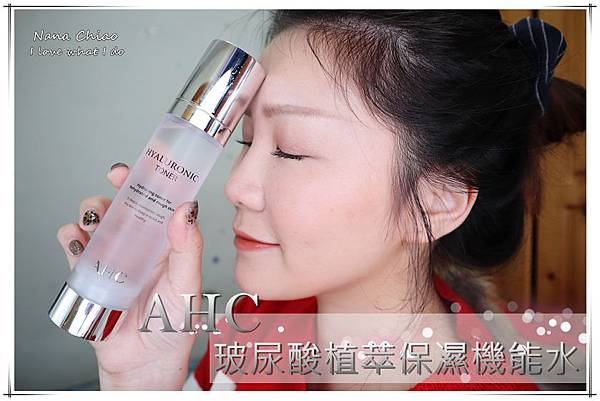 AHC玻尿酸植萃保濕機能水.jpg