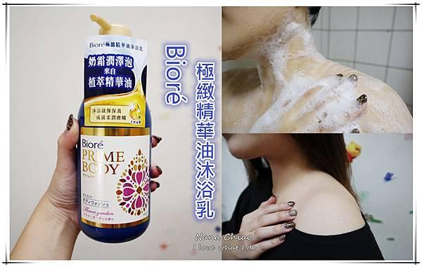 Bioré 極緻精華油沐浴乳.jpg