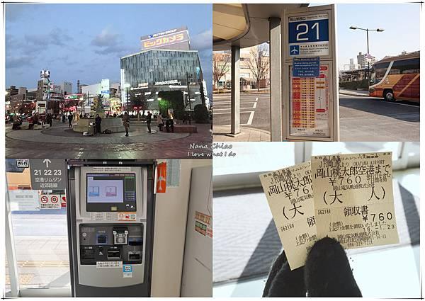 2019關西京阪神姬路岡山自由行0123-01.jpg