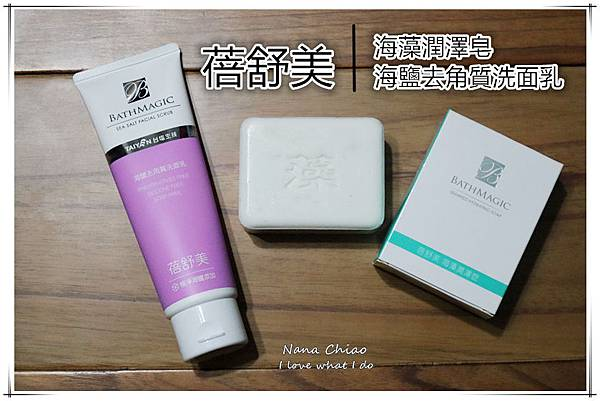 台塩生技-蓓舒美-海鹽去角質洗面乳+海藻潤澤皂.jpg