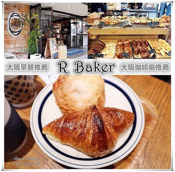 大阪早餐推薦-大阪咖啡廳推薦-R Baker.jpg