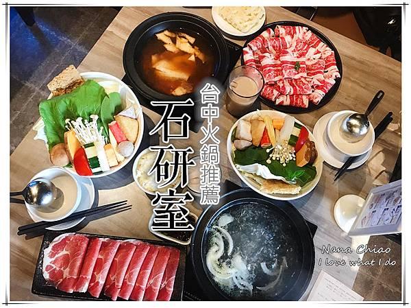 台中火鍋推薦-中科商圈美食推薦-石研室中科店.jpg