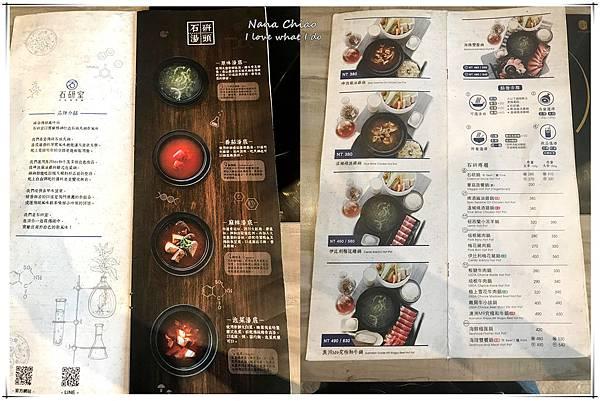 台中火鍋推薦-中科商圈美食推薦-石研室中科店02.jpg