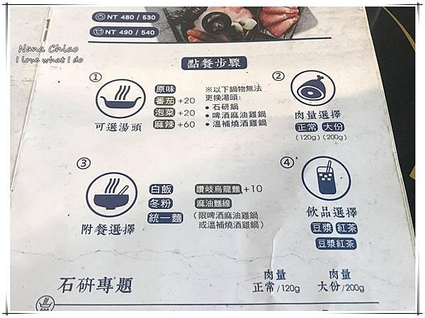 台中火鍋推薦-中科商圈美食推薦-石研室中科店03.jpg