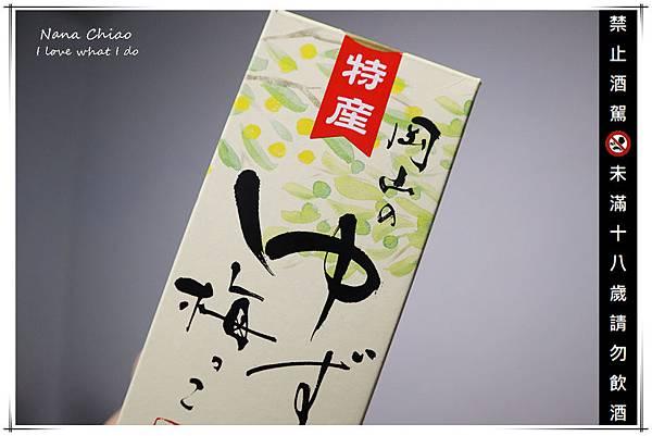 岡山特產-岡山のゆずっこ梅っこ08.jpg