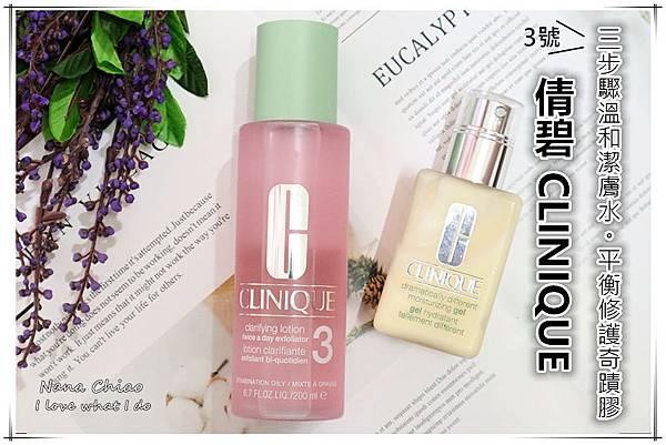 倩碧Clinique-溫和潔膚水3號-平衡修護奇蹟膠.jpg