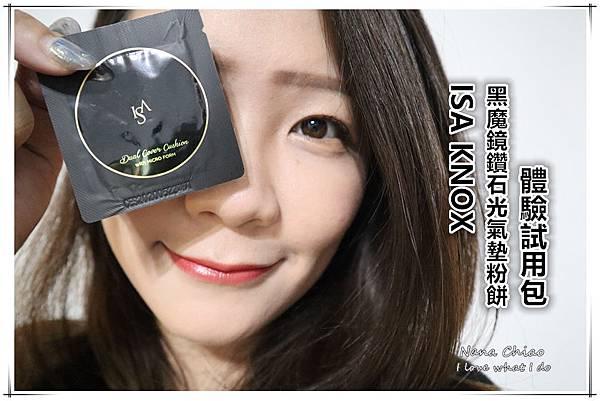 ISA KNOX黑魔鏡鑽石光氣墊粉餅體驗包.jpg