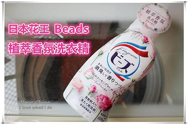 日本花王-Beads植萃香氛洗衣精-衣物專屬輕香水.jpg