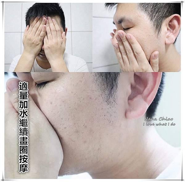 男性清潔保養-男研堂04.jpg