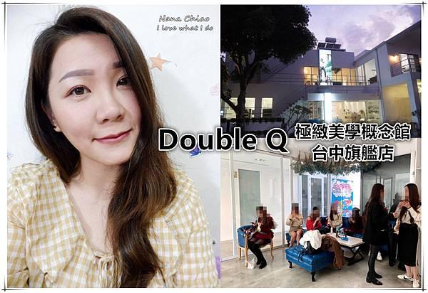 Double Q極緻美學概念館-台中旗艦店.jpg