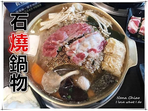 沙鹿美食-沙鹿火鍋-石燒鍋物.jpg