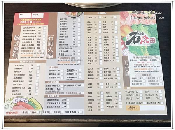 沙鹿美食-沙鹿火鍋-石燒鍋物03.jpg
