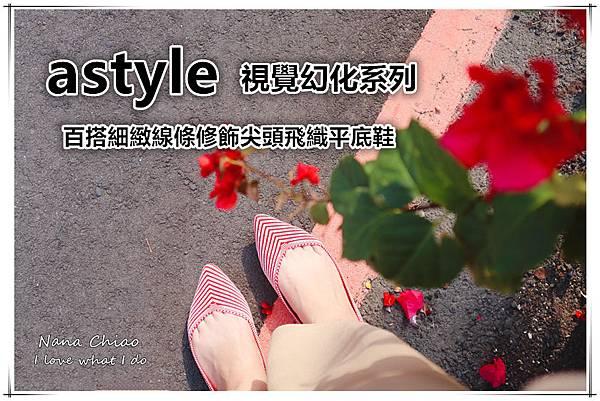 astyle 視覺幻化系列 百搭細緻線條修飾尖頭飛織平底鞋-紅 .jpg