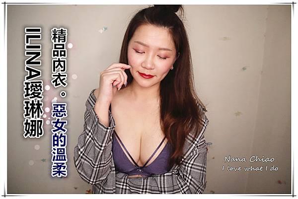 ILINA 璦琳娜精品內衣-惡女的溫柔.jpg