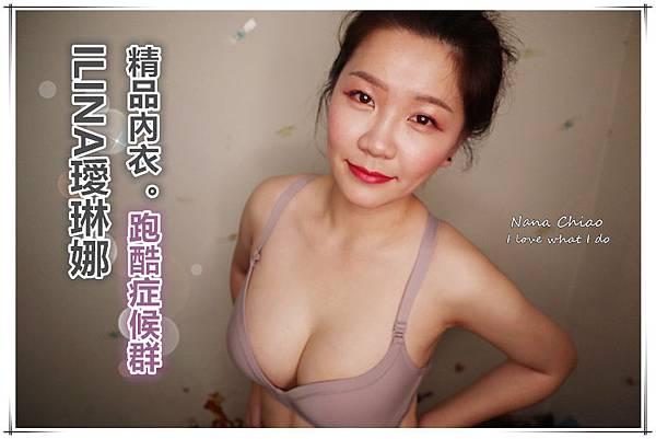 ILINA 璦琳娜精品內衣-跑酷症候群.jpg
