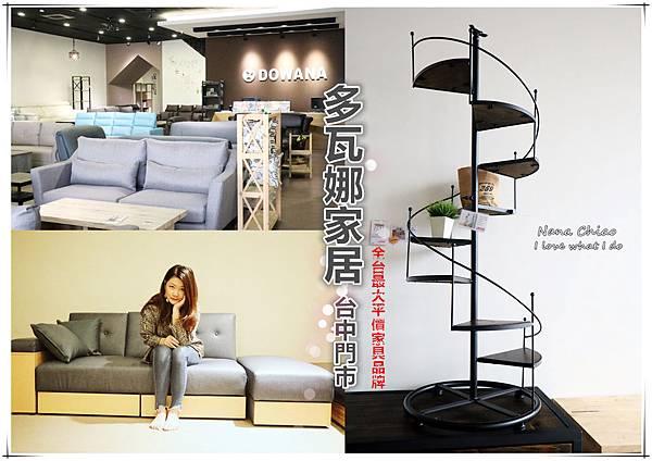 家具推薦-多瓦娜家居台中門市-全台最大平價家具品牌.jpg