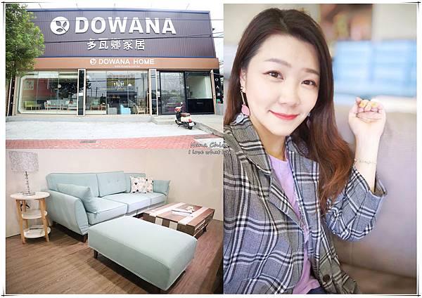家具推薦-多瓦娜家居台中門市-全台最大平價家具品牌24.jpg