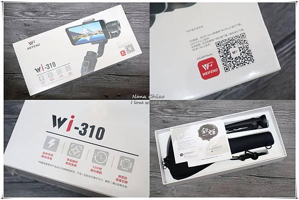 3C手機手持穩定器-Weifeng 偉峰 Wi-310 手機穩定器01.jpg