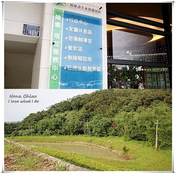 苗栗後龍-福祿壽藝術生命園區05.jpg