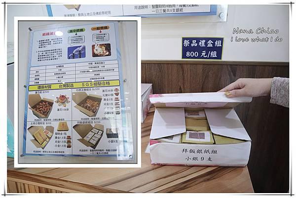 苗栗後龍-福祿壽藝術生命園區12.jpg