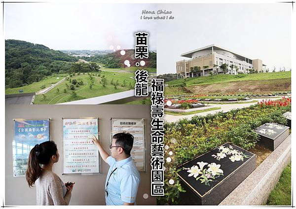 苗栗後龍-福祿壽生命藝術園區
