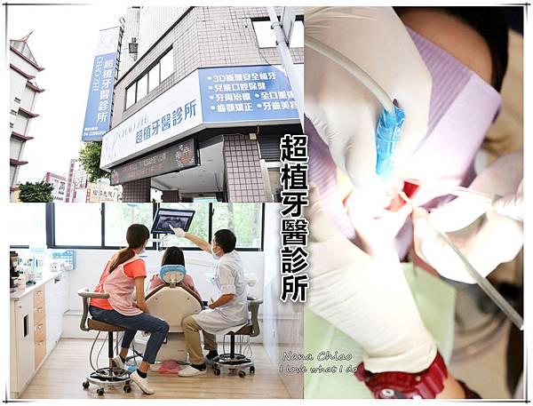 超植牙醫診所.jpg