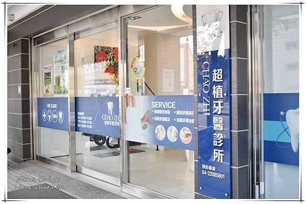 超植牙醫診所02.jpg