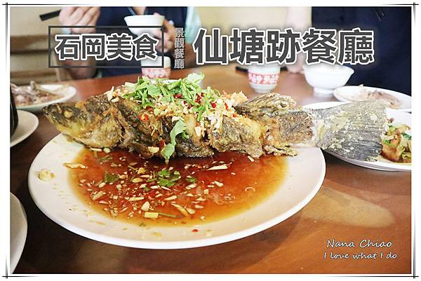 石岡仙塘跡餐廳.jpg