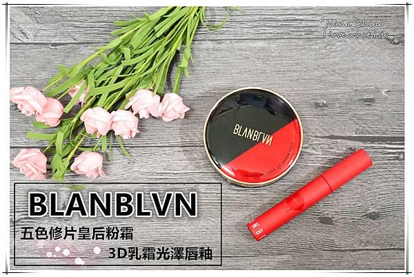 BLANBLVN-3D 乳霜光澤唇釉+五色修片皇后粉霜.jpg